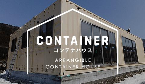 コンテナ ハウス 北海道